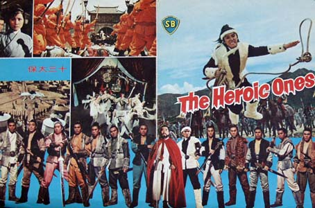 Pictured is a Chinese promotional program for the 1970 Cheh Chang film The Heroic Ones starring David Chiang.