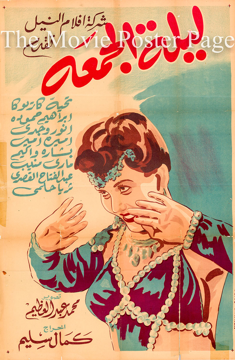 Pictured is an Egyptian promotional poster for the 1945 Kamal Selim film Friday Evening starring Taheya Cariocca.