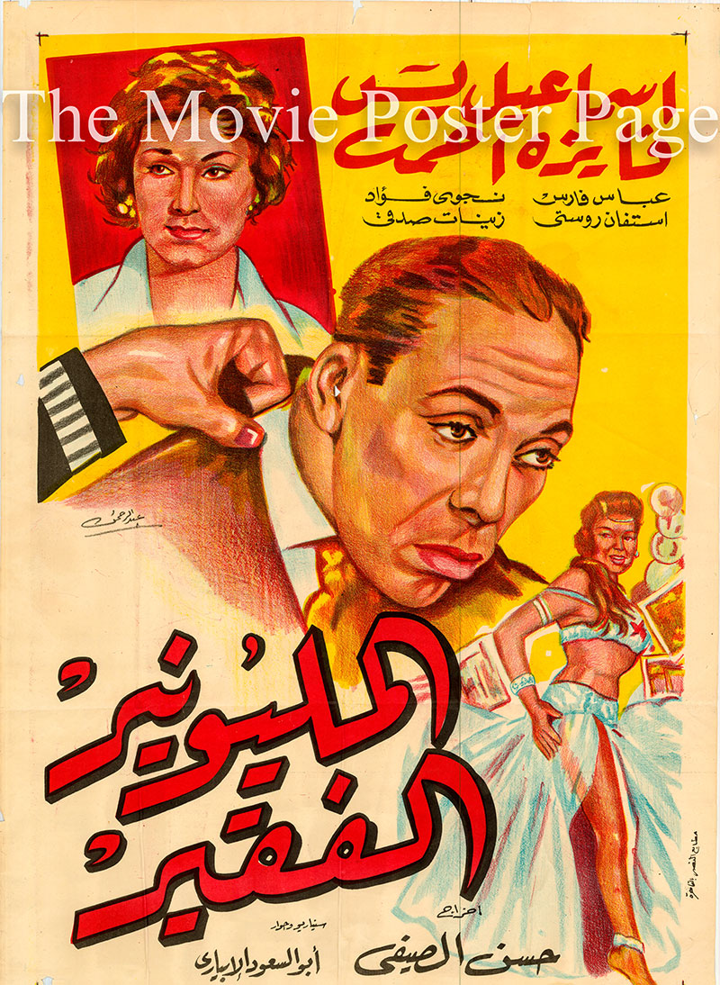 Pictured is an Egyptian promotional poster for the 1959 Hassan El-Seify film the Poor Millionaire starring Ismail Yasseen.