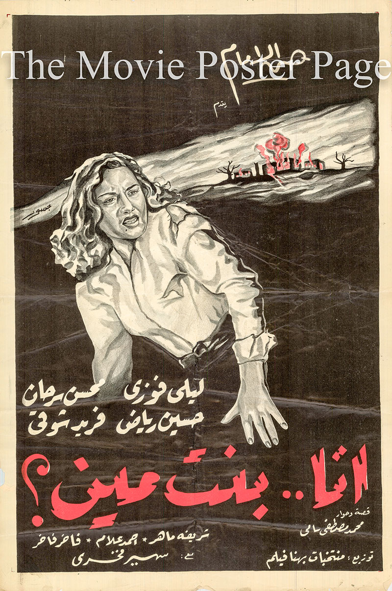Pictured is an Egyptian promotional poster for the 1952 Hassan Al Imam film Whose Daughter Am I starring Mohsen Sarhan and Leila Fawzi.