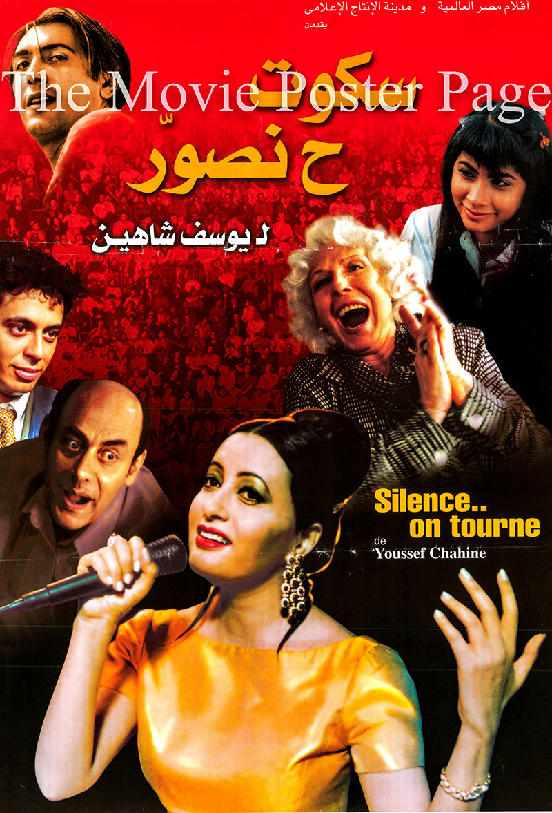 Pictured is a Egyptian one-sheet promotional poster for the 2001 Youssef Chanine film Silence Were Rolling starring Latifa.