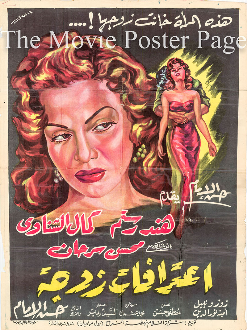 Pictured is an Egyptian promotional poster for the 1956 Hassan Al Imam film A Wife's Confessions, starring Hind Rostom.