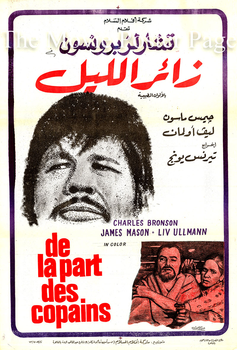 Pictured is an Egyptian promotional poster for the 1970 Terence Young film Cold Sweat starring Charles Bronson as Joe Martin.