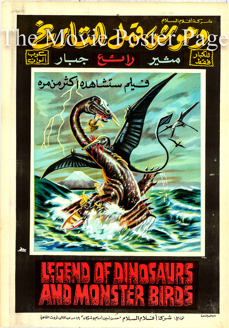 Pictured is an Egyptian promotional poster for the Junji Karata film Legend of Dinosaurs and Monster Birds starring Tsunehiko Watase.