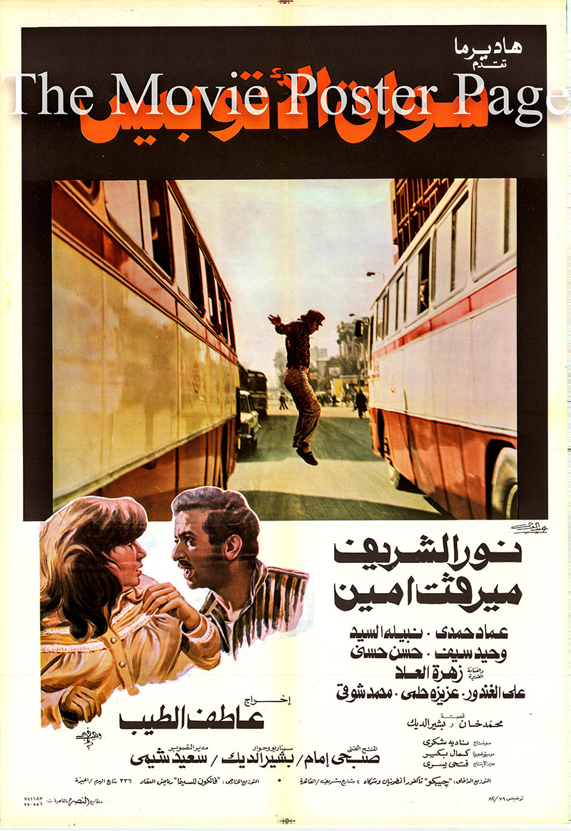 Pictured is an Egyptian promotional poster for the 1982 Atef E-Taieb film The Bus Driver starring Nour El-Sherif, written by Mohamed Khan and Bachir El Dik.