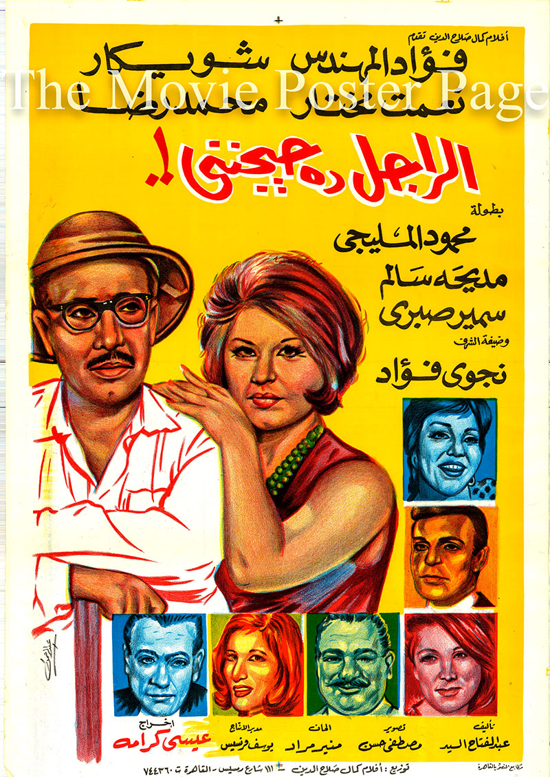 Pictured is an Egyptian promotional poster for the 1967 Essa Karama film That Man Is Driving Me Crazy, starring Fouad El-Mohandes and Shouweikar.