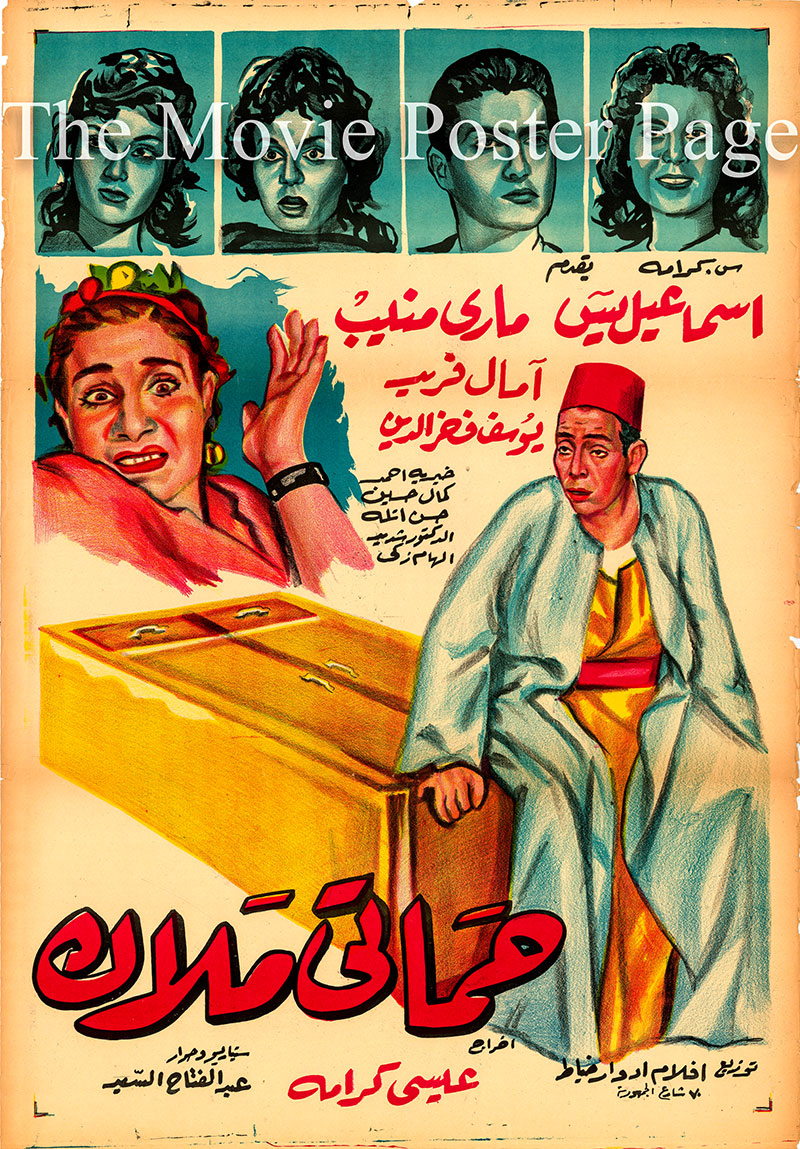 Pictured is an Egyptian promotional poster for the 1960 Essa Karama film My Mother-in-Law Is an Angel starring Ismail Yasseen.