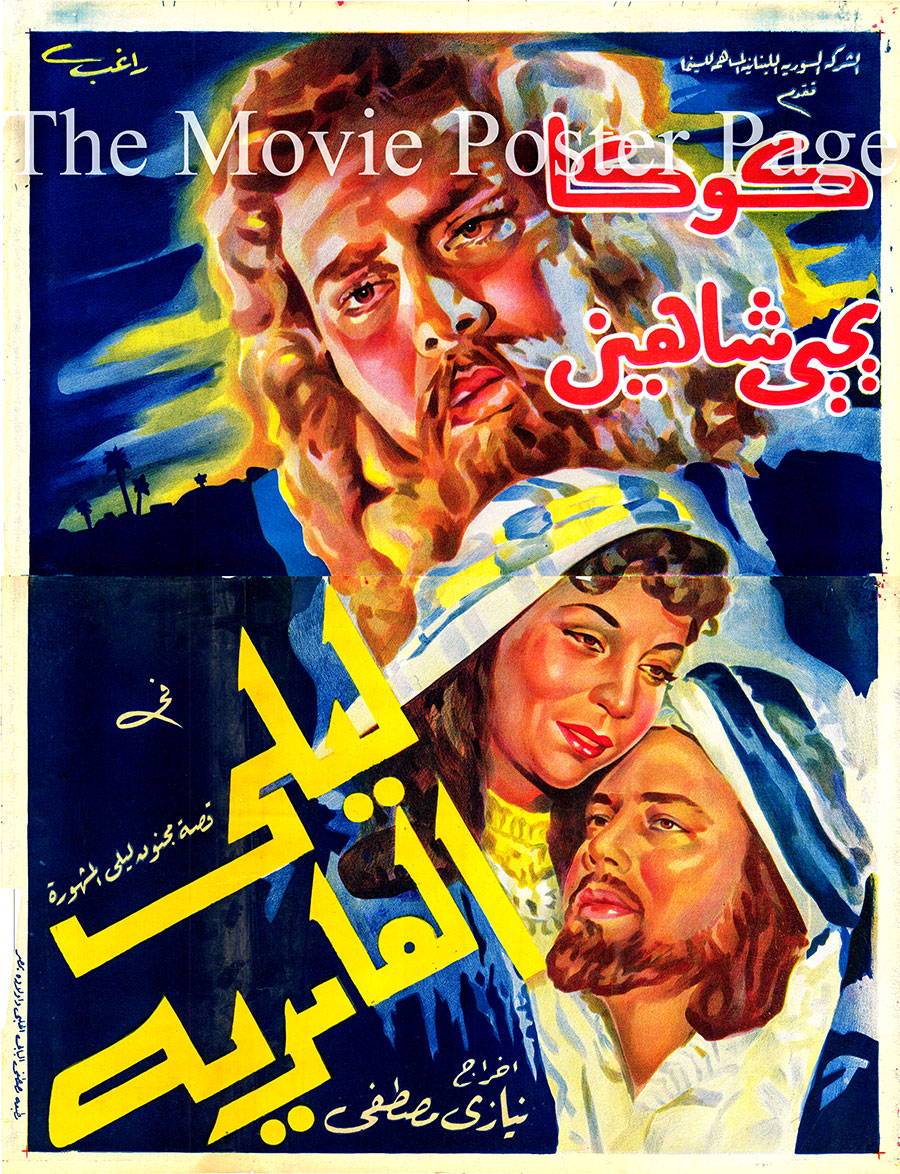 Pictured is an Egyptian promotional poster for the 1948 Niazi Mostafa film Princess Leila, starring Kouka as Leila and Yehia Chahine as Qays.