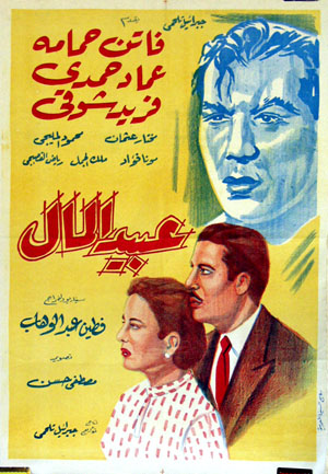 Pictured is an Egyptian promotional poster for the 1953 Fatin Abdel Wahab film Slaves of Money starring Faten Hamama.