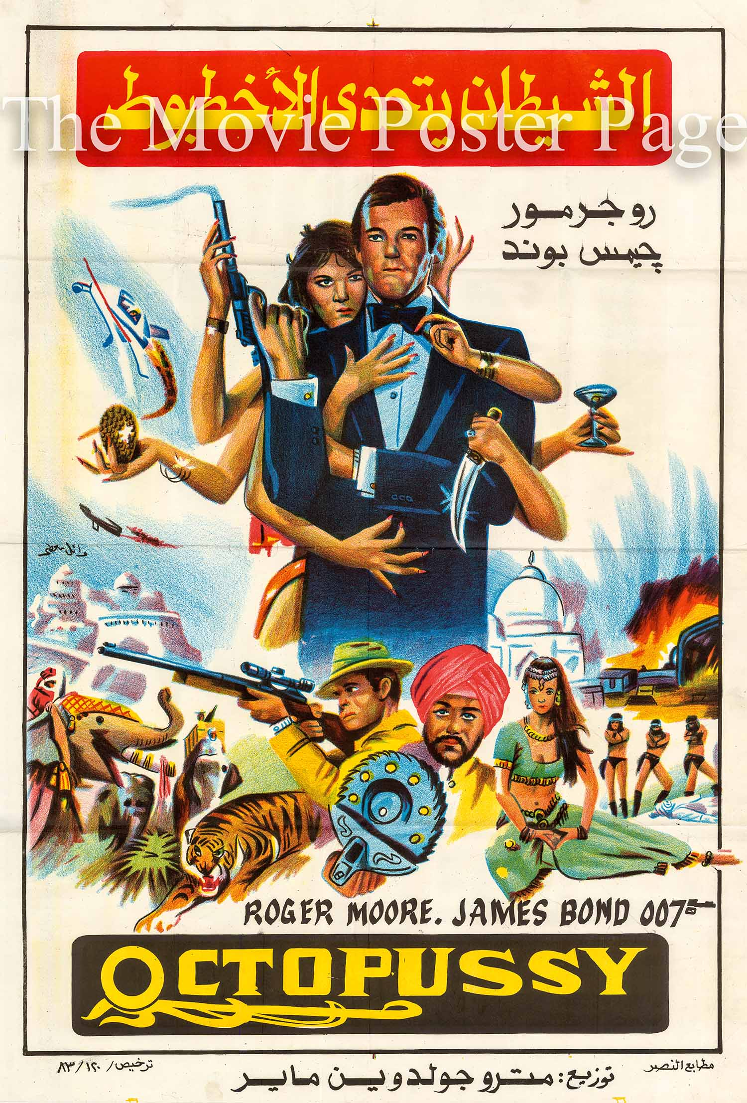 Pictured is an Egyptian promotional poster for the 1983 John Glen film Octopussy starring Roger Moore as James Bond.