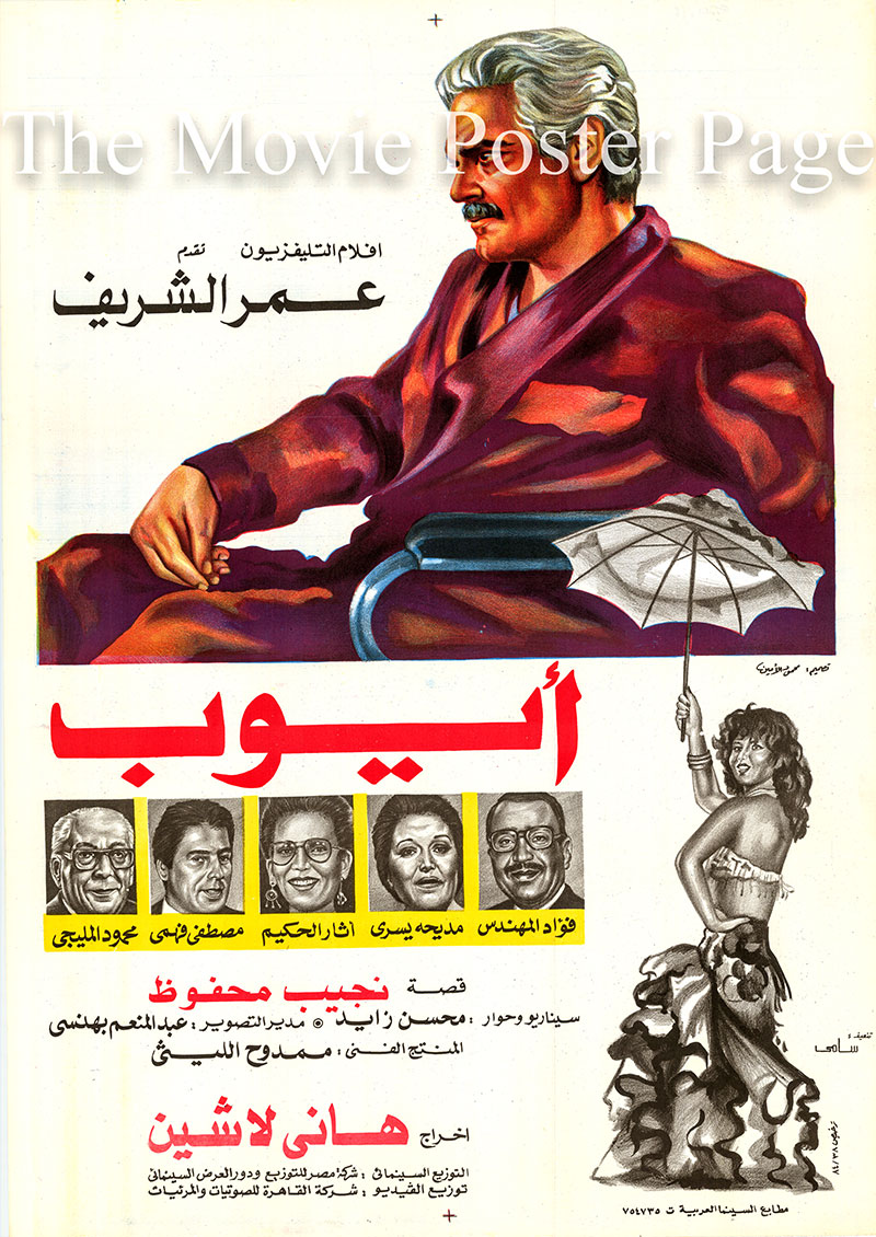 Pictured is an Egyptian promotional poster for the 1983 Hany Lasheen film Ayyoub starring Omar Sharif.