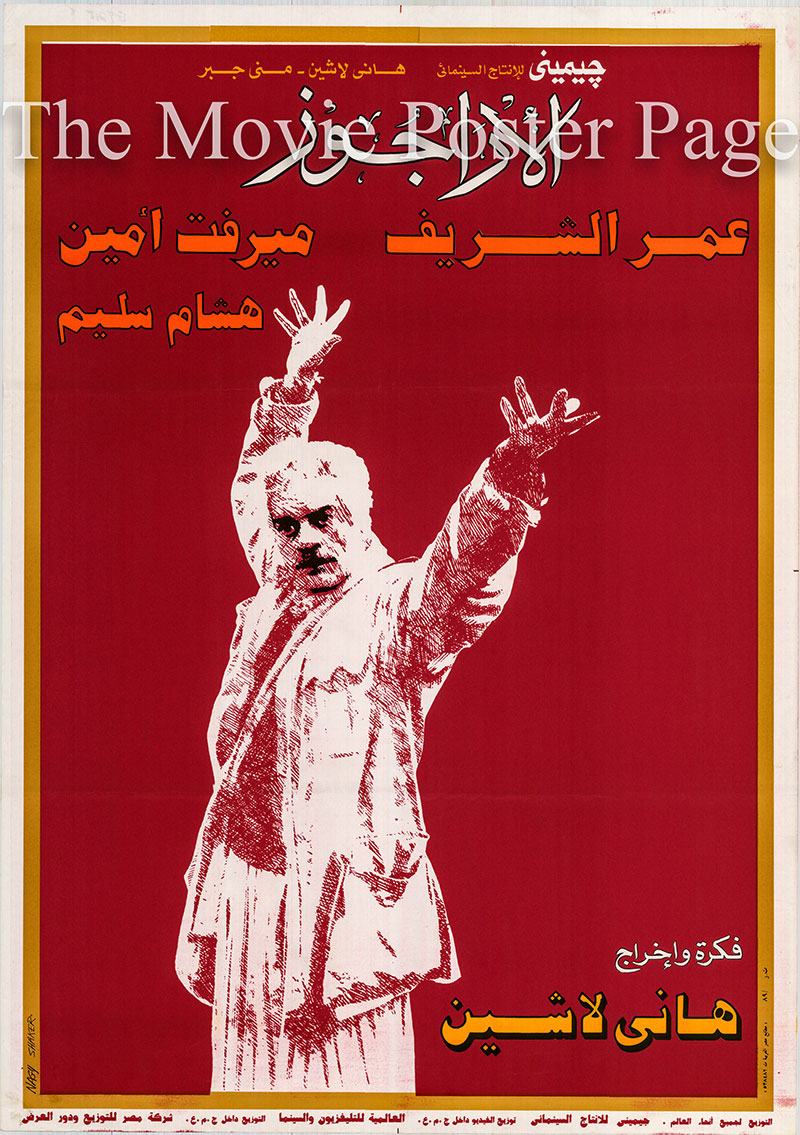 Pictured is an Egyptian promotional poster for the 1989 Hany Lasheen film The Puppeteer, starring Omar Sharif.