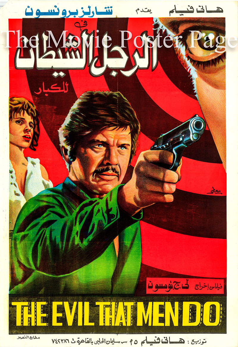 Pictured is an Egyptian promotional poster for the 1984 J. Lee Thompson film The Evil That Men Do starring Charles Bronson.