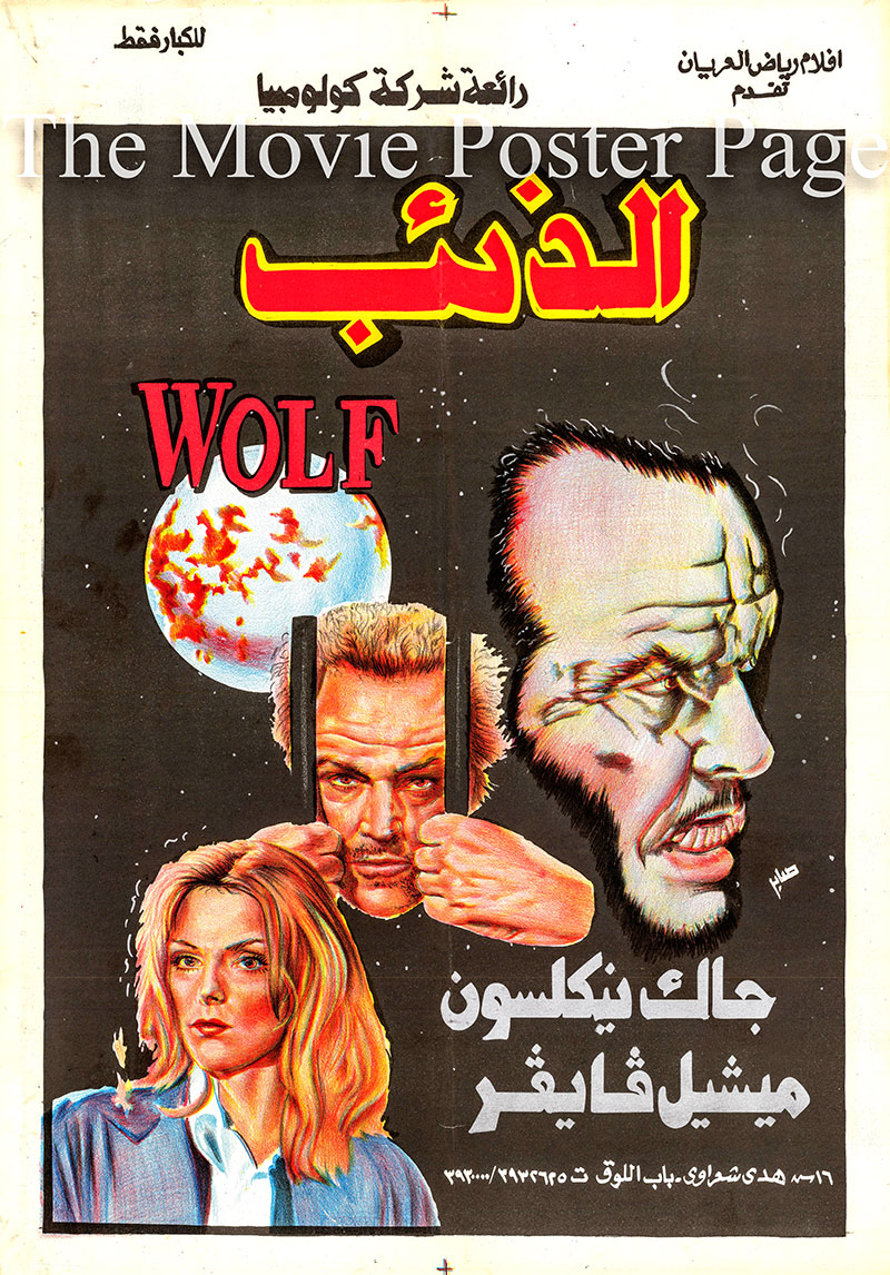 Pictured is an Egyptian promotional poster for the 1994 Mike Nichols film Wolf starring Jack Nicholson as Will Randall.