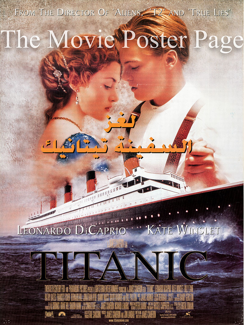 Pictured is an Egyptian promotional poster for the 1997 James Cameron film Titanic starring Leonardo DiCaprio and Kate Winslet.