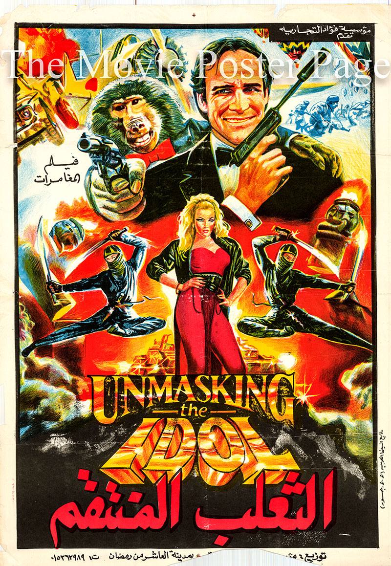 Pictured is an Egyptian promotional poster for the 1986 Worth Keeter film Unmasking the Idol starring Ian Hunter as Duncan Jax.