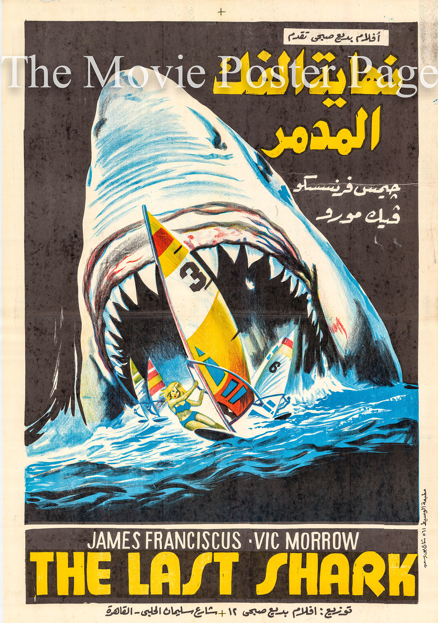 Pictured is an Egyptian promotional poster for the 1981 Enzo G. Castellari film The Last Shark starring James Franciscus.