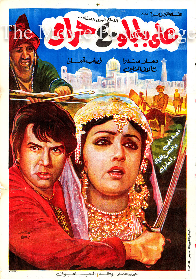Pictured is an Egyptian film poster for the 1979 Latif Faiziyev film The Adventures of Ali Baba and the 40 Thieves (Alibaba Aur Chalis Chor) starring Dharmendre.