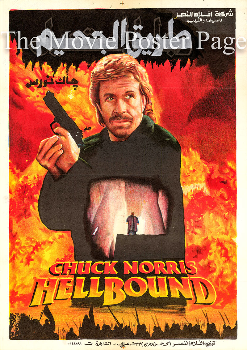 Pictured is an Egyptian promotional poster for the 1994 Aaron Norris film Hellbound starring Chuck Norris.