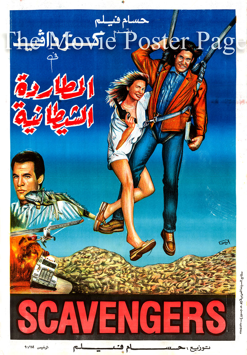Pictured is an Egyptian promotional poster for a 1990 rerelease of the 1987 Dee McLachlan film Scavengers starring Kip Gilman.