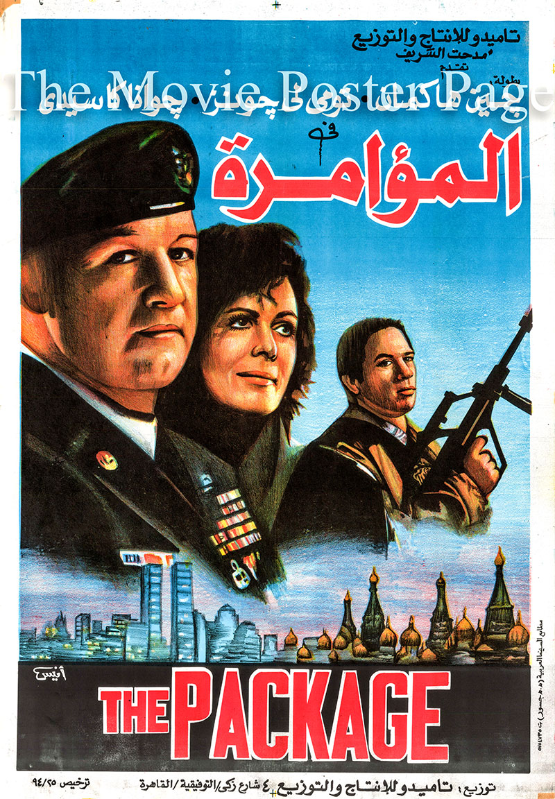 Pictured is an Egyptian promotional poster for the 1989 Andrew Davis film The Package starring Gene Hackman.