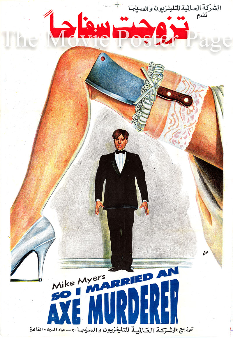 Pictured is an Egyptian promotional poster for the 1993 Thomas Schlamme film So I Married an Axe Murderer, starring Mike Myers as Charlie and Stuart Mackenzie.