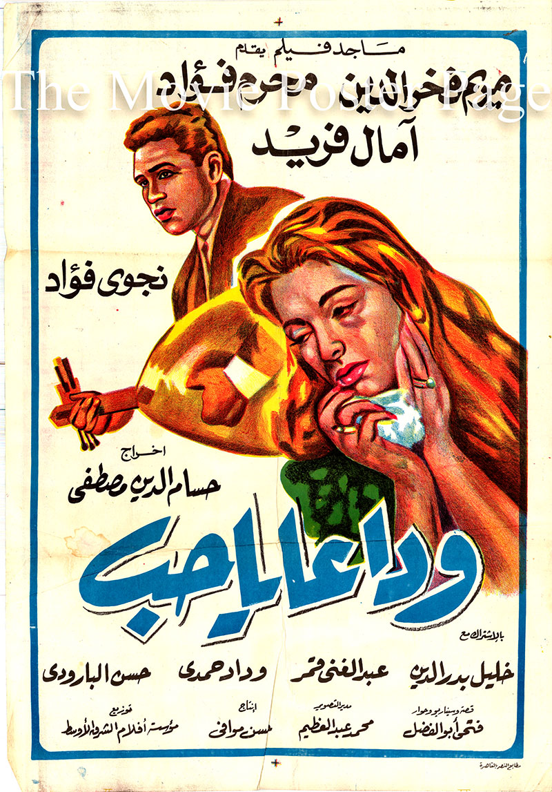 Pictured is an Egyptian promotional poster for the 1960 Houssam El-Din Mustafa film Farewell to Love starring Mariam Fakhr Eddine.