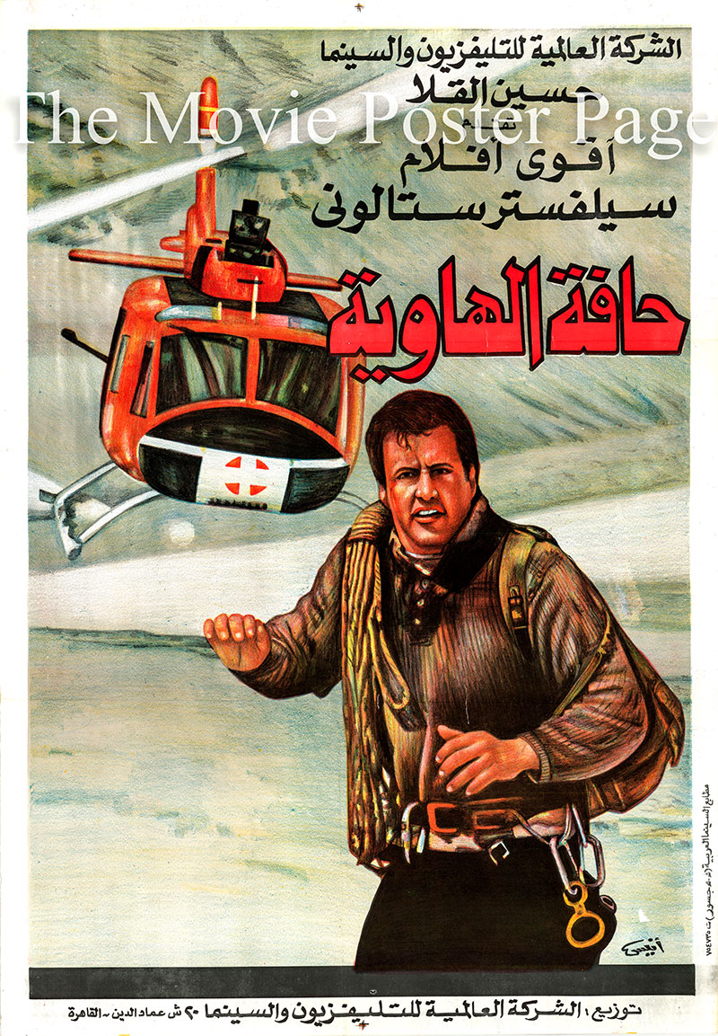 Pictured is an Egyptian promotional poster for the 1993 Renny Harlin film Cliffhanger starring Sylvester Stallone.