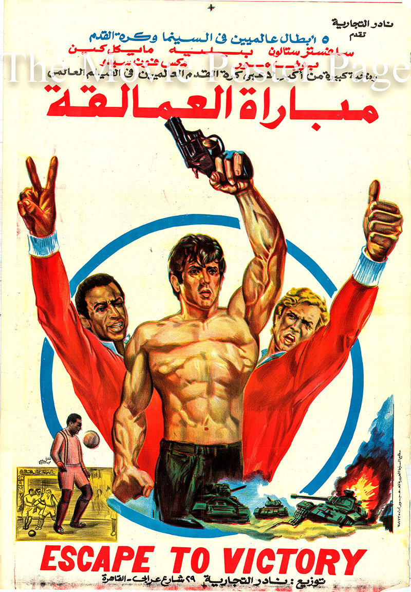 Pictured is an Egyptian promotional poster for the 1981 John Huston film Escape to Victory starring Sylvester Stallone.