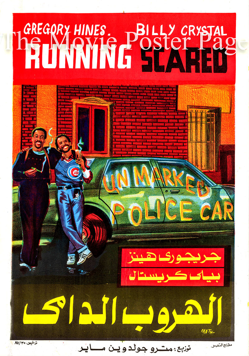 Pictured is an Egyptian promotional poster for the 1986 Peter Hyams film Running Scared, starring Gregory Hines and Billy Crystal.