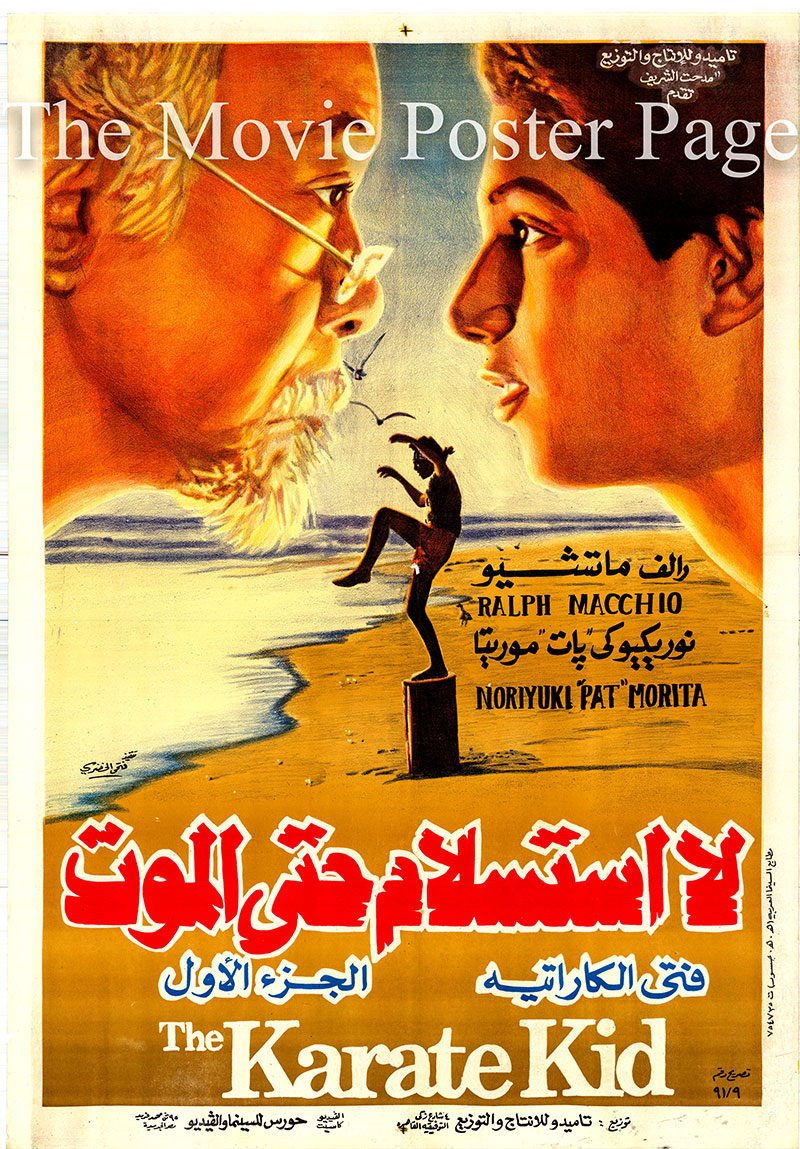 Pictured is an Egyptian promotional poster for the 1984 John G. Avildsen film The Karate Kid starring Ralph Maccio and Pat Morita.