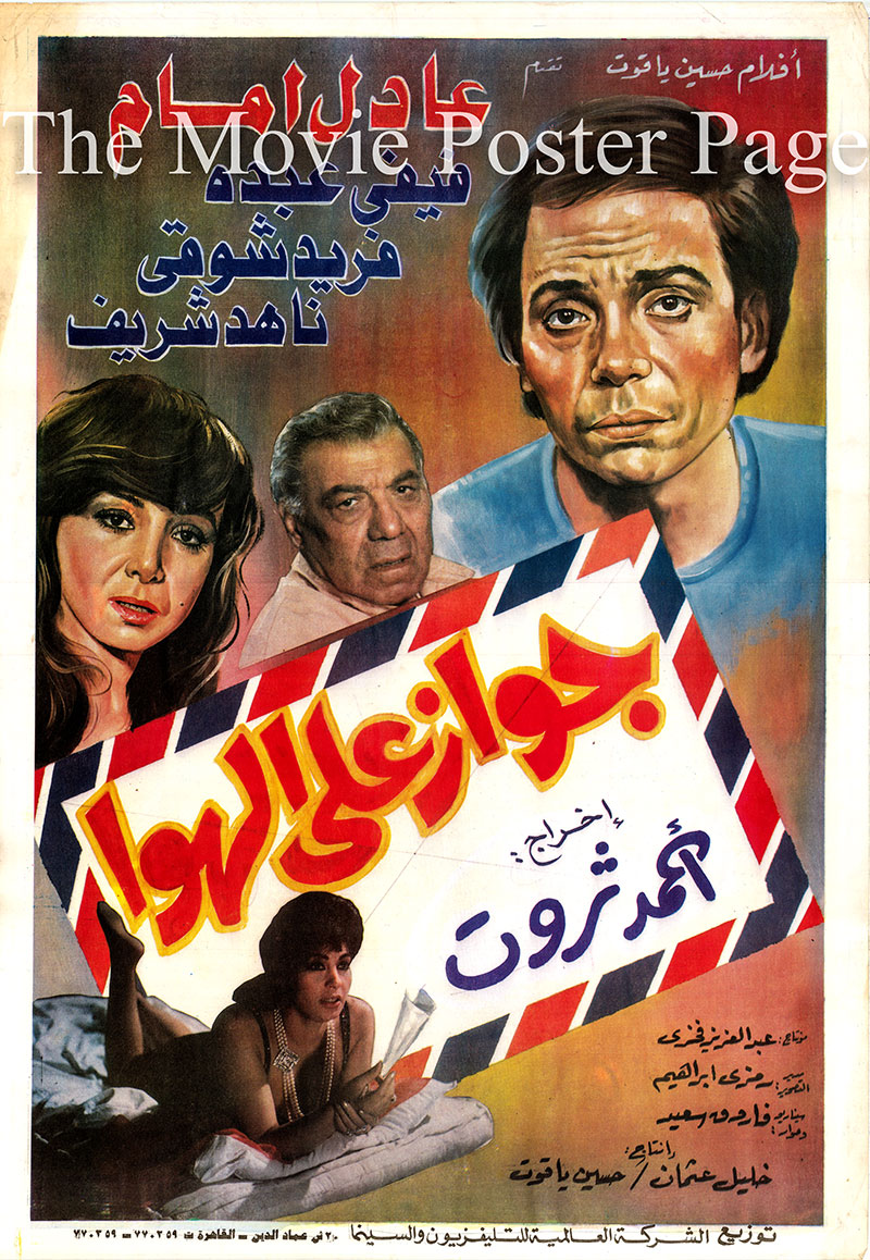 Pictured is an Egyptian promotional poster for the 1976 Ahmed Sarwat film Marriage by Airmail starring Farid Shawqi, Adel Imam and Nahed Sherif.