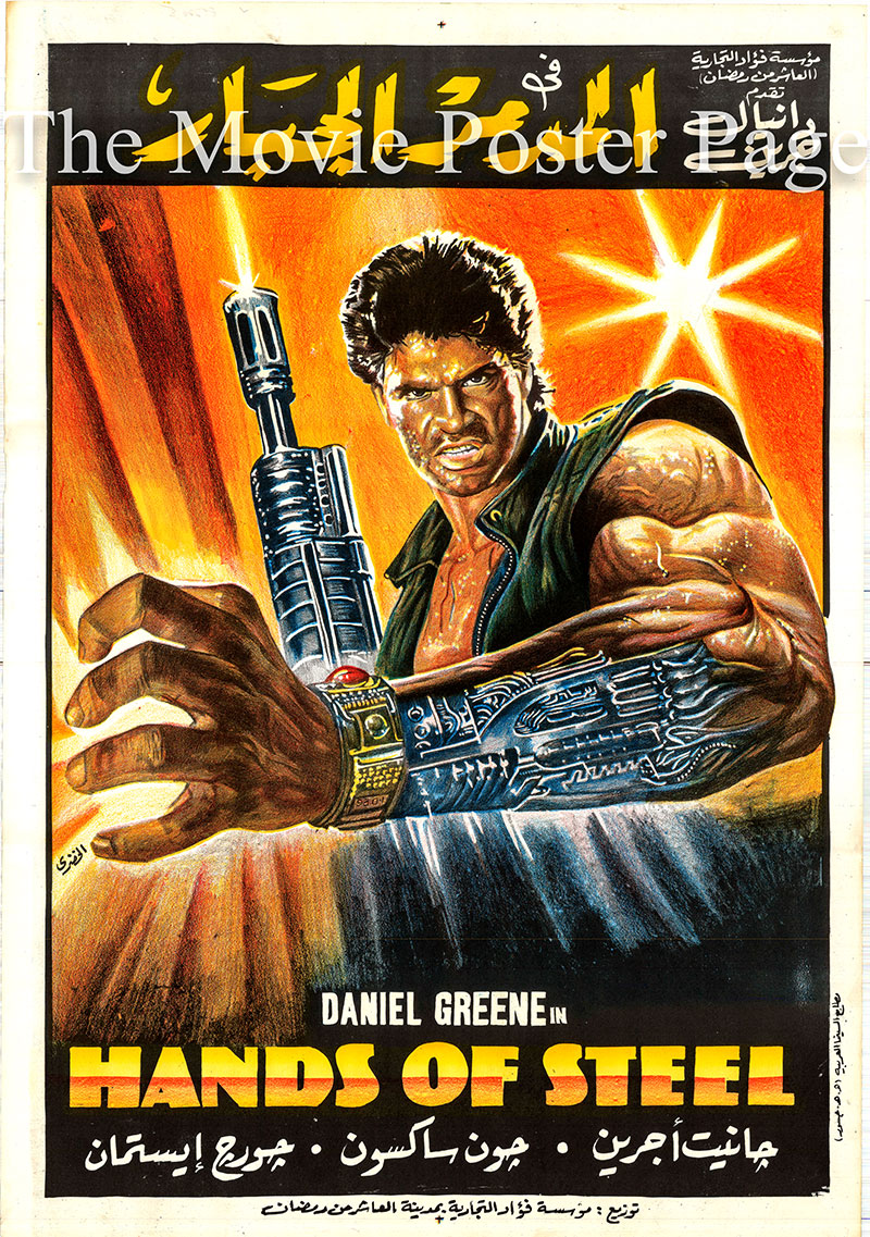 Pictured is an Egyptian promotional poster for the 1986 Sergio Martino film Hands of Steel starring Daniel Greene as Paco Queruak.