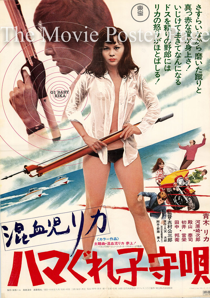 Pictured is a Japanese promotional poster for the 1973 Kozaburo Yoshimura film Rika 3: Juvenile's Lullaby [Konketsuji Rika: Hamagure komoriuta] starring Rika Aoki.