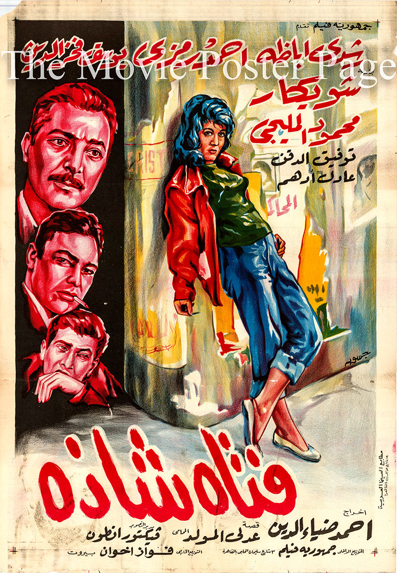 Pictured is an Egyptian promotional poster for the 1964 Ahmed Diaeddin film An Abnormal Girl, starring Shouweikar.