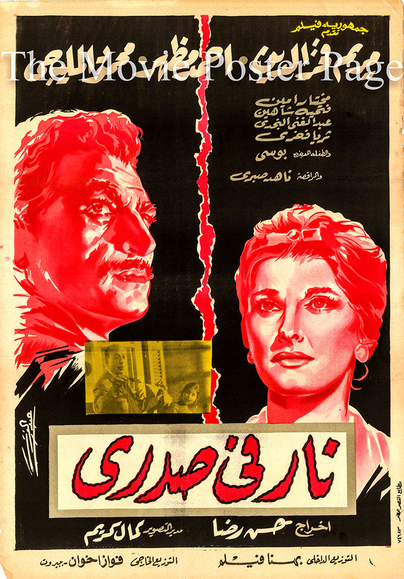 Pictured is an Egyptian promotional poster for the 1963 Hassan Reda film Fire in My Heart starring Mariam Fakhr Eddine.