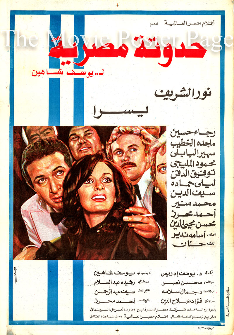 Pictured is an Egyptian promotional poster for the 1982 Youssef Chahine film An Egyptian Story starring Nour El-Sherif and Youssra.
