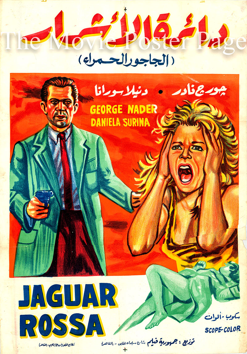 Pictured is an Egyptian promotional poster for the 1968 Harald Reinl film film Death in a Red Jaguar starring George Nader as Jerry Cotton.
