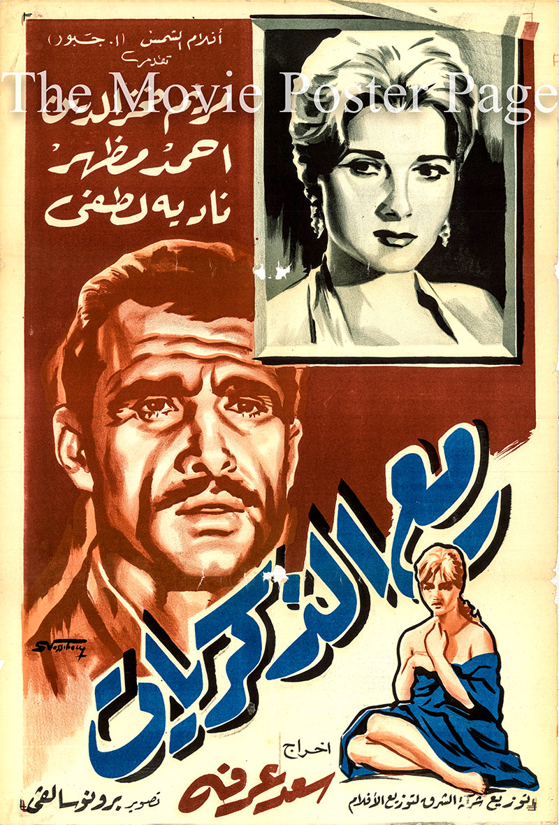 Pictured is an Egyptian promotional poster for the 1961 Saad Arafa film Wonderful Memories starring Ahmed Mazhar.