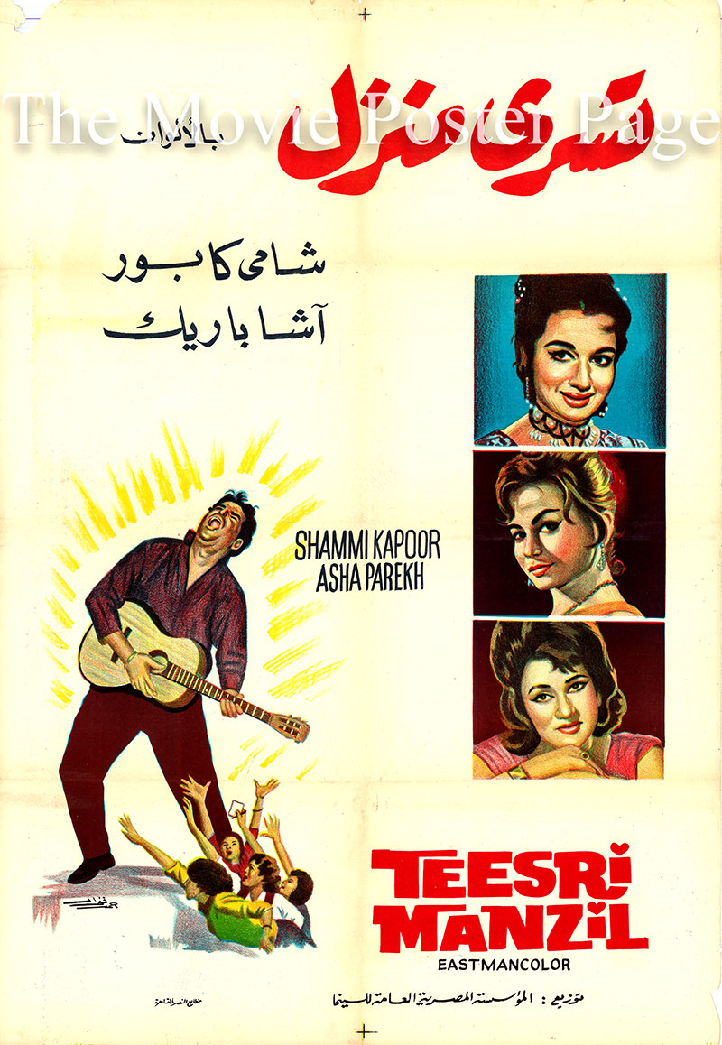 Pictured is an Egyptian promotional poster for the 1966 Vijay Anand film The Third Floor starring Shammi Kapoor.