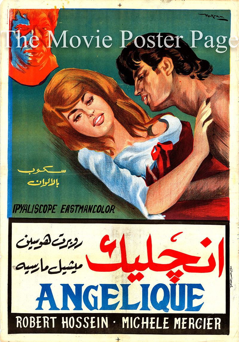Pictured is an Egyptian promotional poster for the 1966 Bernard Borderie film Angelique and the King starring Michele Mercier.