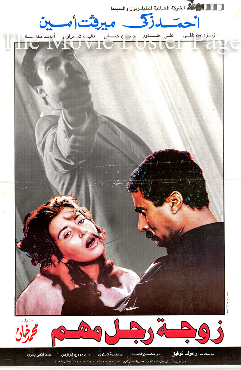Pictured is an Egyptian promotional poster for the 1987 Mohamed Khan film The Wife of an Important Man starring Ahmed Zaki and Mervat Amin.