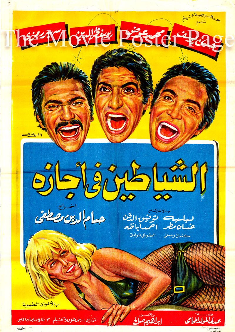 Pictured is an Egyptian promotional poster for the 1973 Houssam El-Din Mustafa film Devils on Vacation starring Mohamed Awad as Hamada.