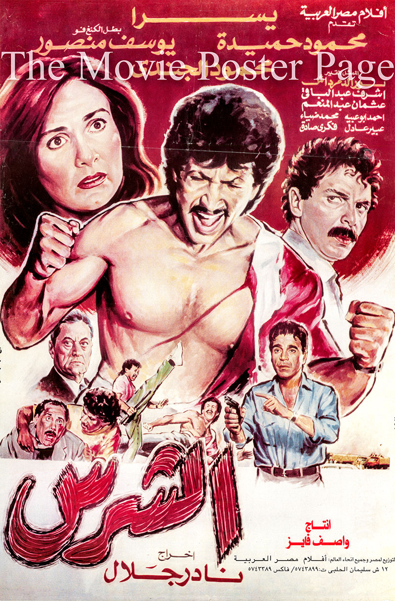 Pictured is an Egyptian promotional poster for the 1992 Nader Galal film Wickedness starring Youssra.