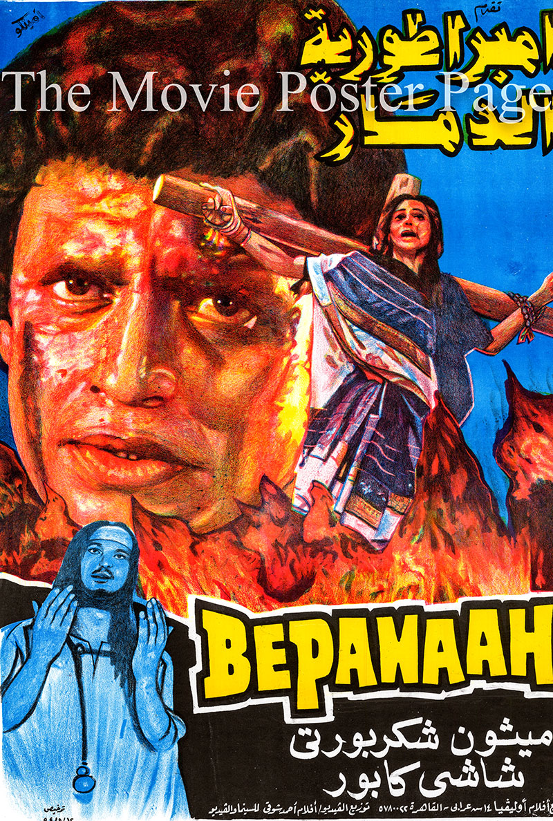 Pictured is an Egyptian promotional 1994 rerelease poster for the 1985 Jagdish Sidana film Bepanaah starring Mithun Chadraborty and Shashi Kapoor.