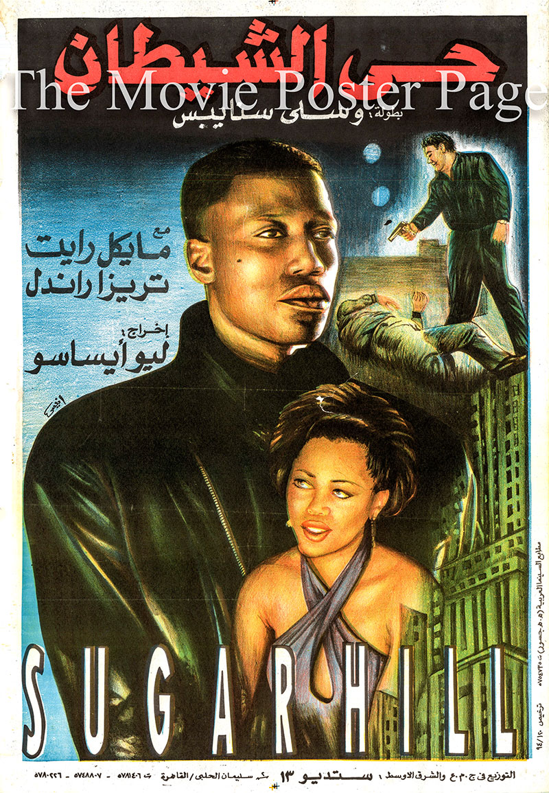 Pictured is an Egyptian promotional poster for the 1993 Leon Ichasco film Sugar Hill starring Wesley Snipes.