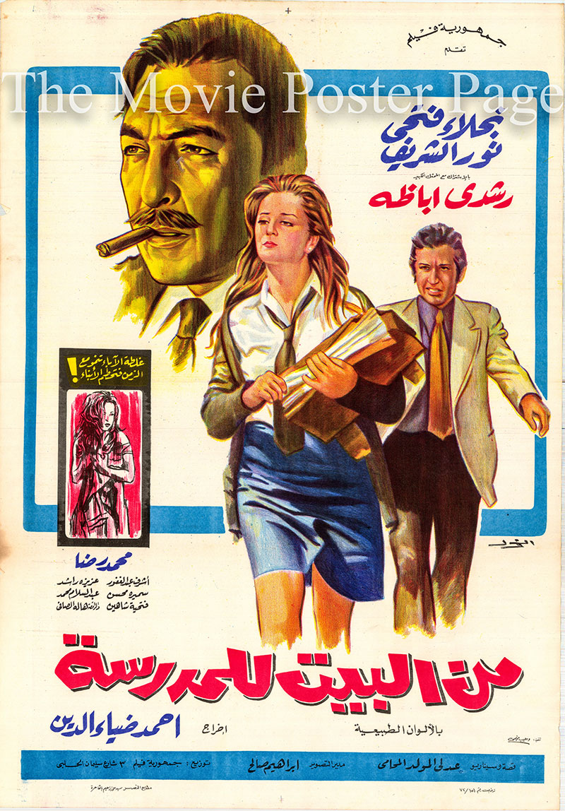 Pictured is an Egyptian promotional poster for the 1972 Ahmed Diaeddin film From Home to School starring Naglaa Fathy as Soheir.