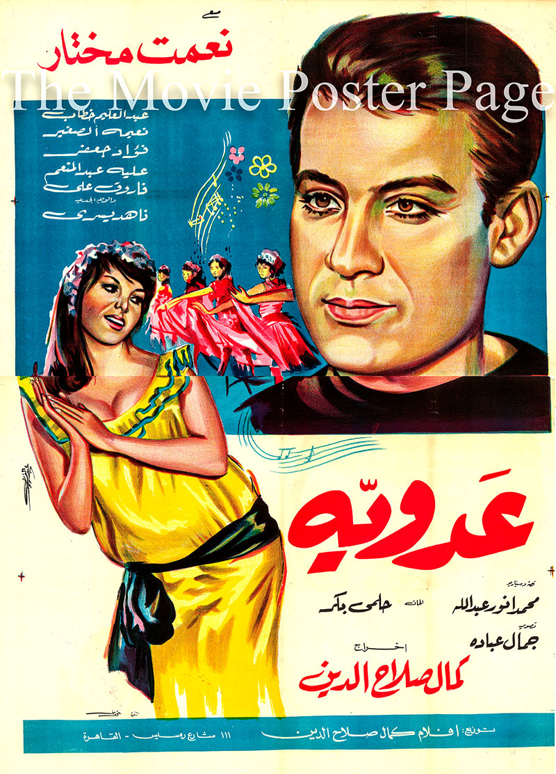 Pictured is an Egyptian two piece promotional poster for the 1968 Kamal Salaheddin film Adawiyya, starring Nahed Sherif.