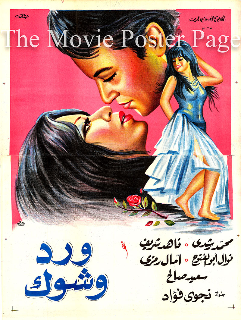 Pictured is an Egyptian promotional poster for the 1970 Kamal Salaheddin film Rose and Thorn starring Nahed Sherif.