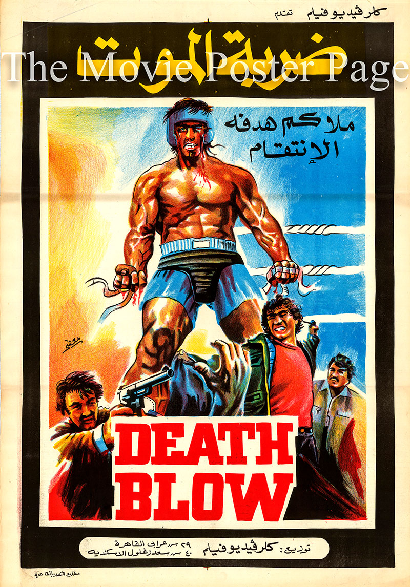 Pictured is an Egyptian promotional poster for the film Death Blow.
